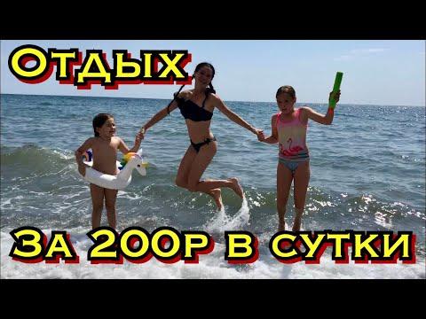 Крым 2019 Алушта , цены, бюджетный отдых у моря ,