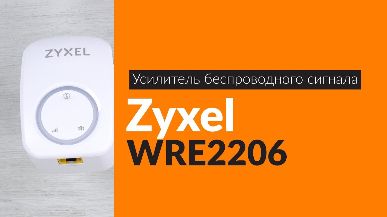Распаковка усилителя беспроводного сигнала Zyxel WRE2206 / Unboxing Zyxel  WRE2206