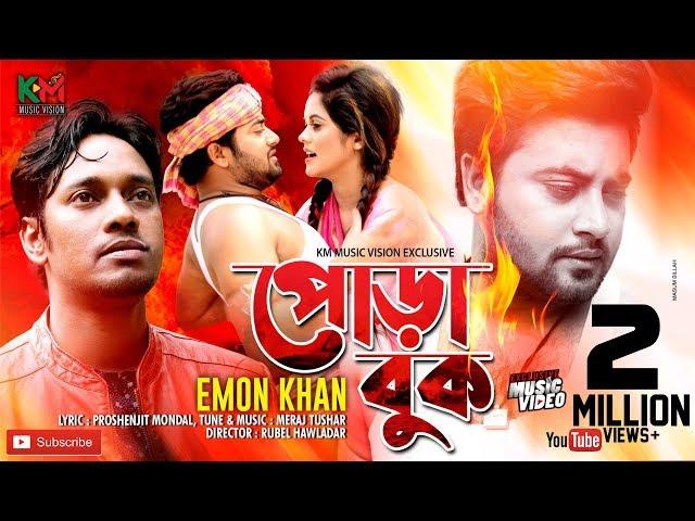পোড়াবুক   Pora Buk    Emon Khan   Anan Khan   Meraj Tushar    Bangla New Song 2019