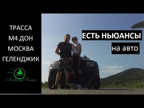 Трасса М4 Дон. Москва Геленджик. Дорога к морю на машине. Обстановка на дороге.