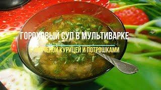 Гороховый суп скопченой курицей и потрошками. Суп с особенным вкусом и неповторимым ароматом.