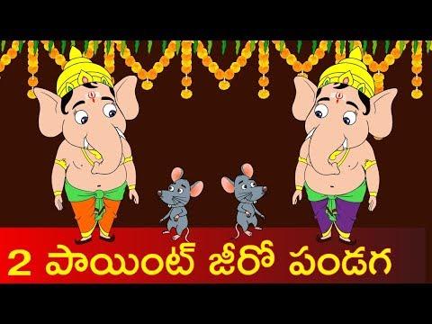 2 పాయింట్ జీరో పండగ | Vinayaka Chaturthi 2019 | No Comment | ABN Telugu teluguvoice