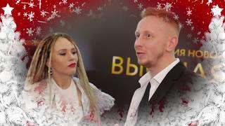 Без чего звезды не представляют Новый год / Europa Plus TV