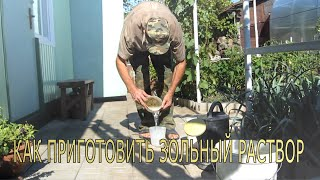 Удобрение подкормка растений золой. Древесная зола как удобрение.Как приготовить зольный раствор