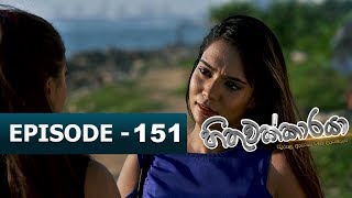 Hithuwakkaraya | Episode 151 | 01st May 2018 Thumbnail