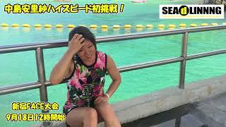 ムーンサルト決行宣言!? 9/18新宿FACE大会でハイスピードに初挑戦する...
