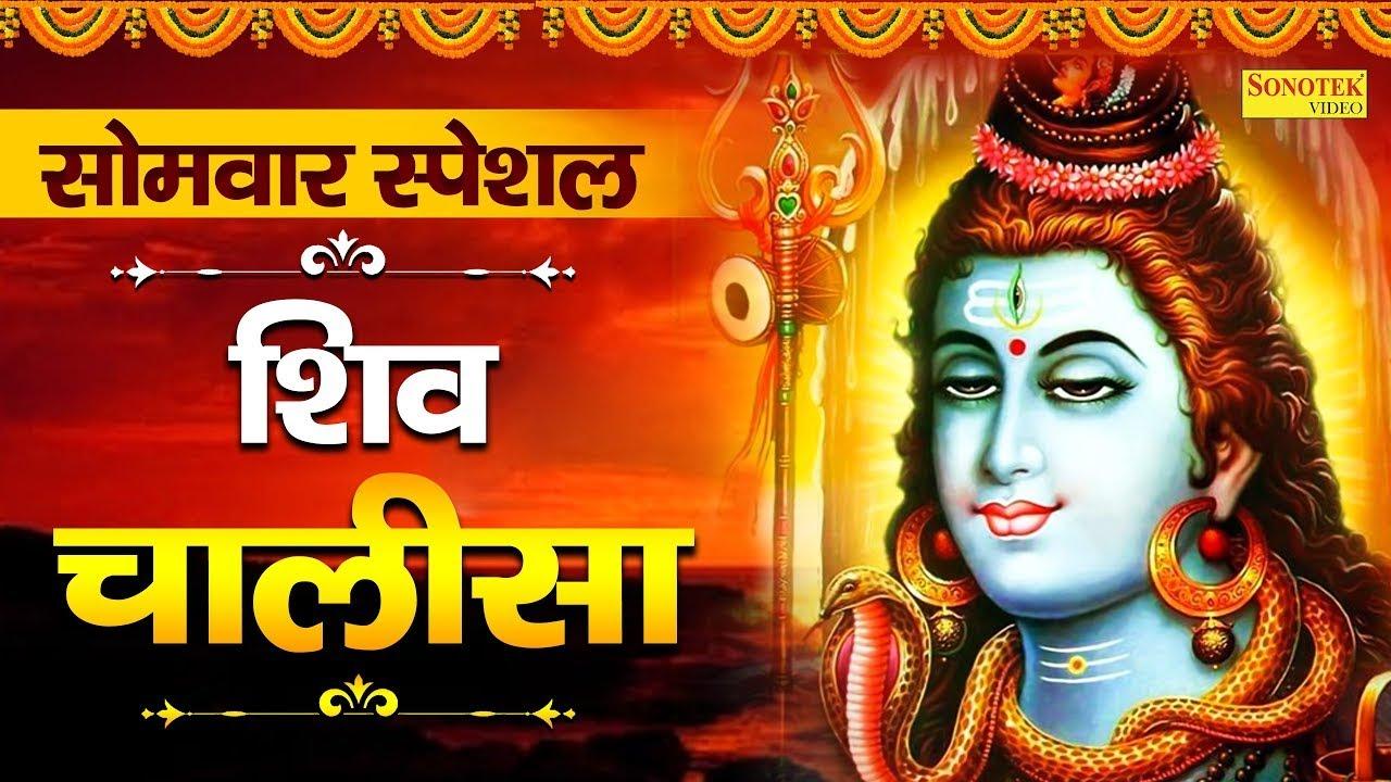 सोमवार भक्ति : शिव चालीसा || Shiv Chalisa || Shiv Bhajan 2020 || Shiv Ki Bhakti 2020 ||