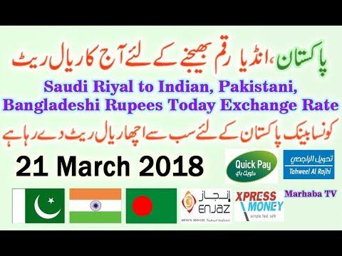 Saudi me Ajka Riyal Rate India, Pakistan | Saudi Riyal Rate Today 21 March 2018 Urdu Hindi