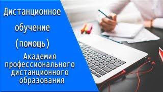 Академия профессионального дистанционного образования: дистанционное обучение, личный кабинет, тесты