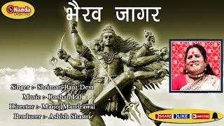 Bhairav Jagar | Latest Garhwali Jagar | New Uttarakhandi Jagar | Rani Devi