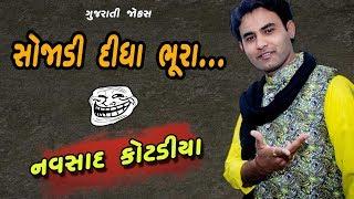 Navsad kotadiya new jokes - સોજાડી દીધા ભૂરા - gujarati comedy jokes 2018