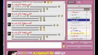 ابن القحبه غلط شات غلا السعوديه