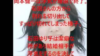 知らない人はいないぐらいの 大女優石田ゆり子の結婚できない 理由がヤ...