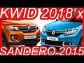 #COMPARATIVO #Renault #Kwid Zen 1.0 2018 vs #Sandero #Dynamique 1.6 2015 #RenaultKwid #KwidZen