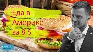 Еда в Америке за 8$