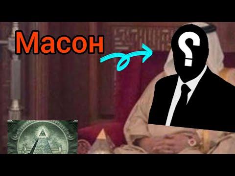 Масонский Арабский Король себя раскрыл(ШОК)