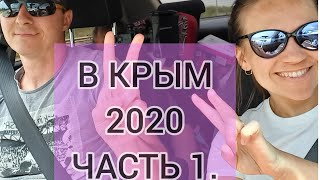 В КРЫМ 2020 / Москва-Крым/30 июня 2020 г. День 1.