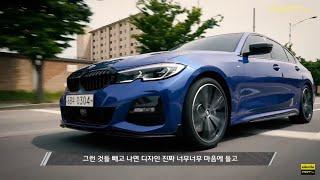 신형 BMW 330i,…