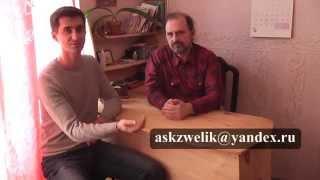 Беседа №1 с Александром Цвеликом