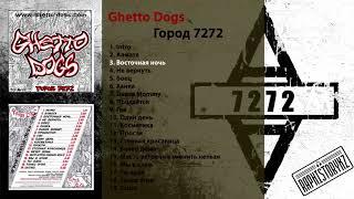 3 Ghetto Dogs - Восточная ночь