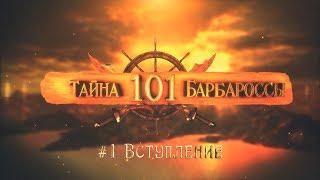101 Тайна Барбароссы #1 - Вступление [Новая Исламская передача]