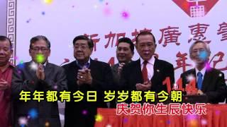 新加坡广惠肇碧山亭庆祝144周年联欢晚宴碧山亭.