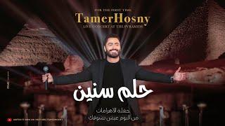 Tamer Hosny - Helm Sneen LIVE / حلم سنين لايف من حفل الاهرامات - تامر حسني
