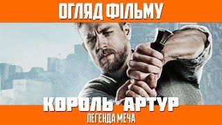 Огляд фільму «Король Артур: Легенда меча» / King Arthur: Legend of the Sword