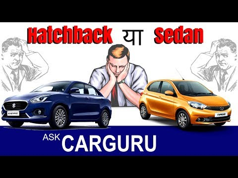 Hatchback or Sedan, मेरे लिए कौन सी बेहतर? Hatchback from Maruti, skoda, Volkswagen, Ford or Tata