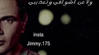 ايوه أتغيرت - عمرو دياب - حالات واتس