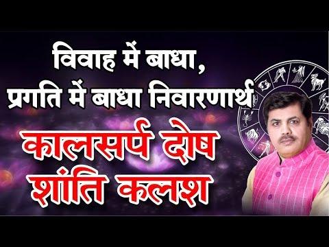 KalSarp Dosh Shanti Kalash L Kamal Shrimali L Khel Grahon Ka