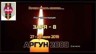 ЗАРЯ-8: АРГУН 2000 (5ая часть) 27 - 28 июля 2019 Полный фильм о игре - реконструкции.