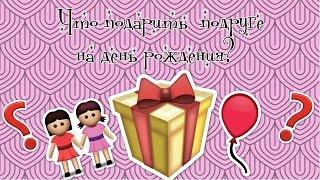 ✨Что подарить на день рождение лучшей подруге?✨/Alina Bler(Привет ребята с вами снова я Алина.И на моем канале сегодня новое видео- что подарить лучшей подруге на день..., 2015-05-08T06:39:57.000Z)