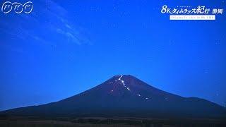 [4K] 富士山の夜明け・早回し登山気分 Mt. Fuji ~8Kタイムラプス紀行~