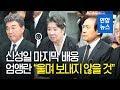 """신성일 마지막 배웅, 엄앵란 """"울며 보내지 않을 것"""" / 연합뉴스 (Yonhapnews)"""