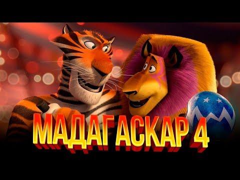 Мадагаскар 4 мультфильм 2018 википедия