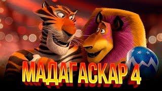 Мадагаскар 4 [Обзор] / [Трейлер 2 на русском полная версия]