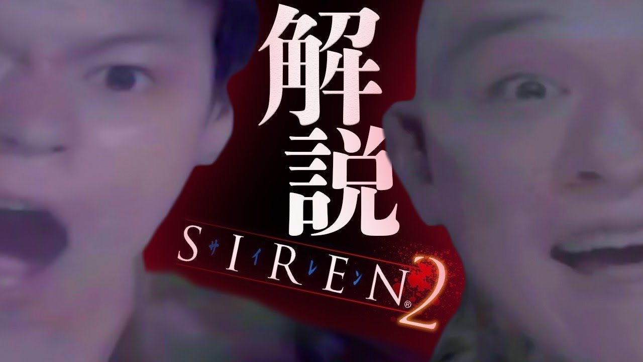 SIREN2 超わかる解説プレイ配信#7【サイレン考察&解説】