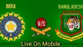 Bangladesh VS India ক্রিকেট খেলা সরাসরি দেখুন মোবাইলে | India Vs Bangladesh Live Test Match 2017|