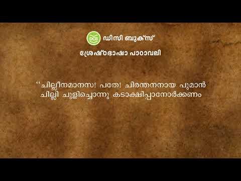 കുചേലവൃത്തം വഞ്ചിപ്പാട്ട് | Vanchippattu | Ramapurathu Warrier