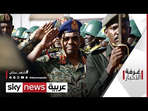 السودان.. خطر الإخوان | #غرفة_الأخبار
