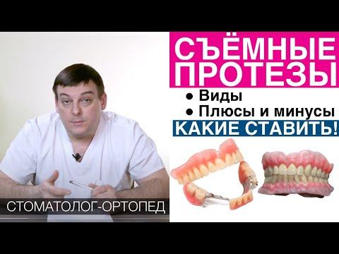 Съемные зубные протезы. Плюсы и минусы съемных зубных протезов, частично-съемных протезов для зубов.