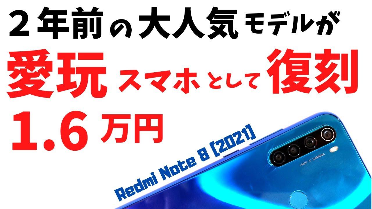 Xiaomi Redmi Note 8 (2021)【開封】2年前の超人気モデルが愛玩スマホとして大復活!! 1.6万円 Xiaomiの世界征服はここから始まった!! 今見ても見劣りしない質感はさすが