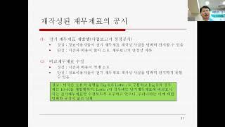 [3/5] 제6회 감사인워크숍 강연2: 회계개혁의 마무…