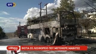 Φωτιά σε λεωφορείο που μετέφερε μαθητές