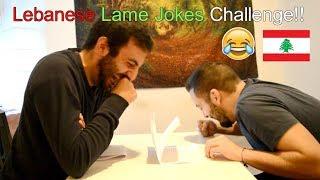 Lebanese Lame Dad Jokes Challenge! (With Subtitles) Part 2!