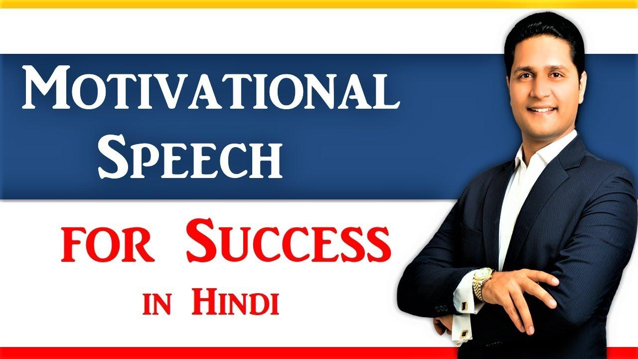 Motivational Seminar In Hindi Speech For Success Parikshit Jobanputra Motivational Speaker India Youtube