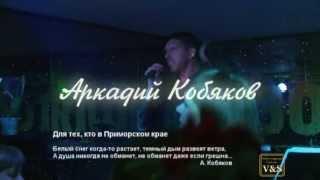 Download Аркадий Кобяков - А над лагерем ночь Mp3 and Videos