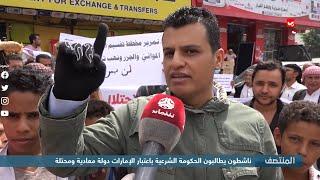 ناشطون يطالبون الحكومة الشرعية باعتبار الإمارات دولة معادية ومحتلة