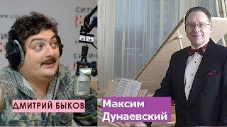 Дмитрий Быков / Максим Дунаевский (композитор). Музыкальные фильмы разучились снимать